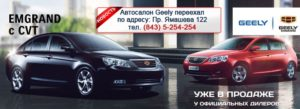 Купить Geely Emgrand Казань