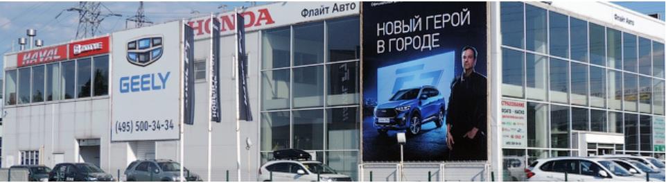Сервис Джили в Москве