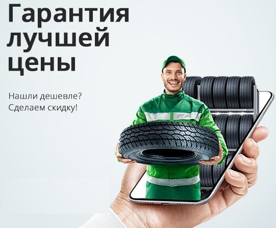 купить шины недорого