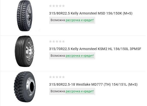 грузовые шины в москве
