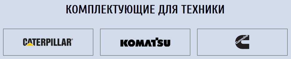 запчасти Komatsu